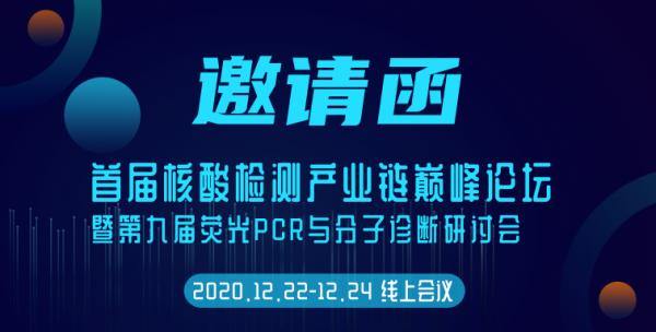 未来科技风人工智能大会邀请函长图海报@凡科快图